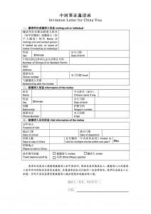 Chinese Visa Invitation Letter Template - Invitation Letter for China Visa Template Samples
