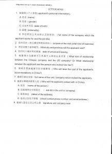 Chinese Visa Invitation Letter Template - Invitation Letter for China Visa Template Samples